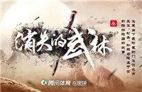 青城派:最时髦的武林门派