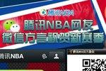 腾讯NBA微信方言征集新赛季祝福
