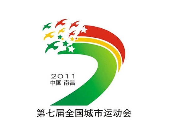 第七届全国城市运动会