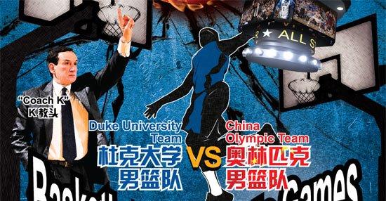 杜克大学蓝魔队中国巡回赛北京站抢票活动