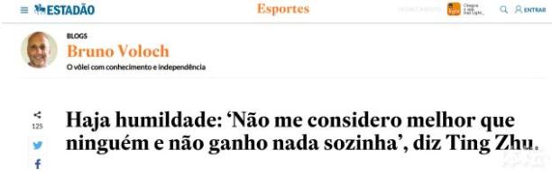 巴西记者感叹朱婷太谦虚 三次对答体现超高情商
