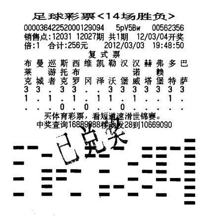 足彩高手善于捉冷门 243万大奖花落浦东(图)