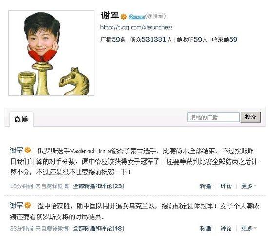 国象棋后微博传喜讯 谢军:女队提前锁定冠军