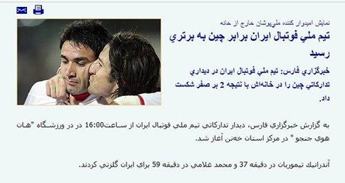 伊朗媒体狂赞胜利批裁判场地 直言国足锋无力