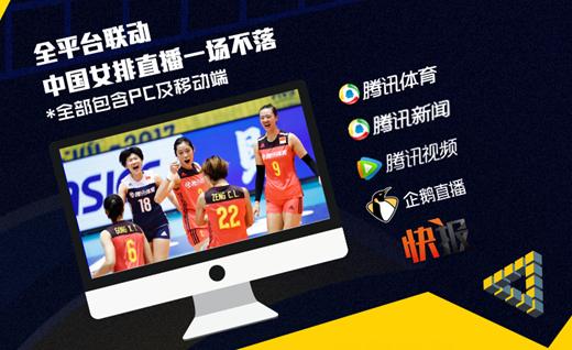 女排球迷有多强大?用户蜂拥致外国直播网瘫痪