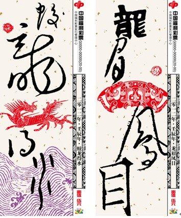 """""""上海风采""""福利彩票龙年套票即将上市(图)"""