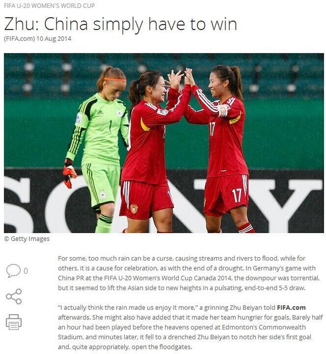 FIFA赞中国女足达新高度 核心:战美国只想赢