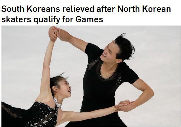 朝鲜双人滑获首张平昌入场券 韩方:感到宽慰