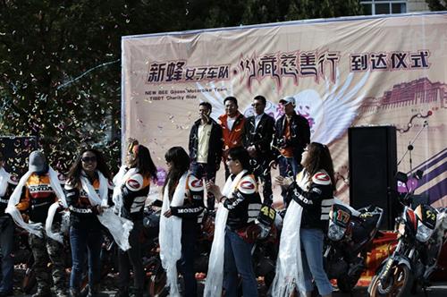 新蜂女子车队川藏慈善行 祝贺活动的圆满成功