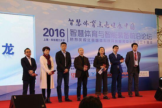 智慧体育研讨助力健康中国 2016产业论坛举行