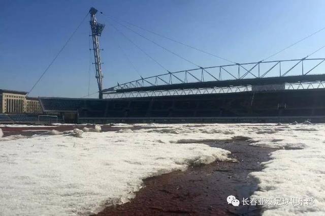 不易!亚泰驻扎大连备战 经开体育场雪已融化