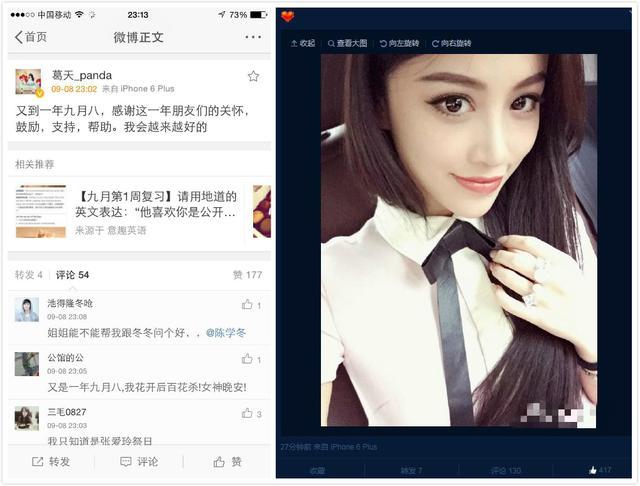 葛天秒删忆领证微博 网友:多亏刘翔跟你离婚