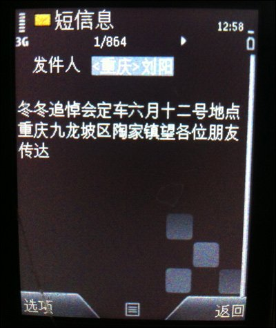 通告:刘曹冬追悼会将于6月12日重庆举行