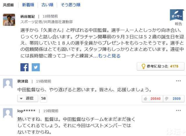 输中国后日本女排主帅落泪 日媒:心服口服!
