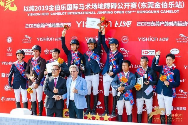 国际马术公开赛东莞站落幕 国内首次推出160CM挑衅赛