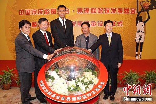 宋庆龄基金会易建联篮球发展基金会在北京设立