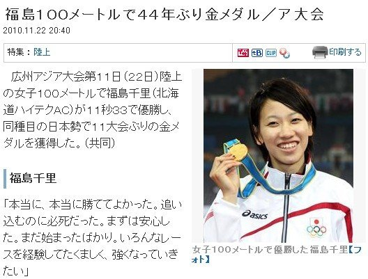 日本百米44年终添一金 女飞人谨慎乐观显谦虚