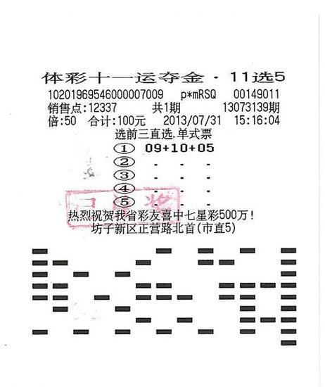 遗漏值选号倍投前三直 潍坊彩友11选5夺5万8