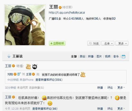师妹战前肌肉疼痛难忍 刘翔微博体贴提建议