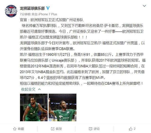 广州官宣签下欧洲杯冠军后卫 曾在芬兰获MVP
