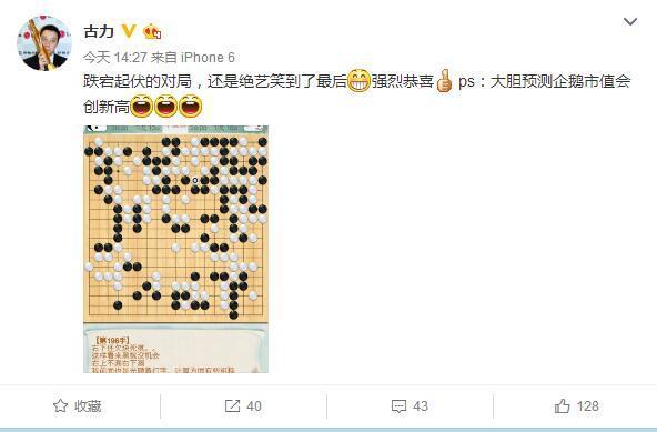 绝艺UEC亮点:干净利落全部大胜 职业棋手赞叹