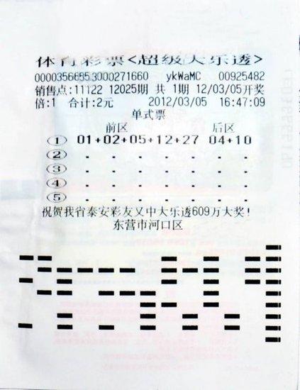 东营彩民2元钱买大乐透 一举中奖近14万