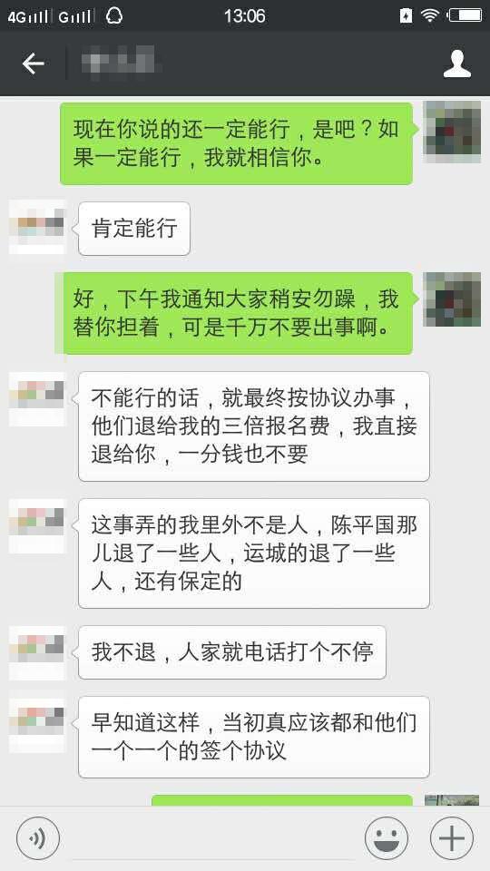 """北马名额""""骗局""""后续:未拿到退款跑友已起诉"""