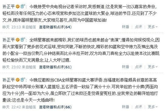 央视王牌组合微博评全明星 孙正平:篮球节日