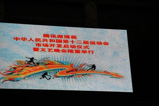 十二运会市场开发仪式启动 全运搭台商企唱戏