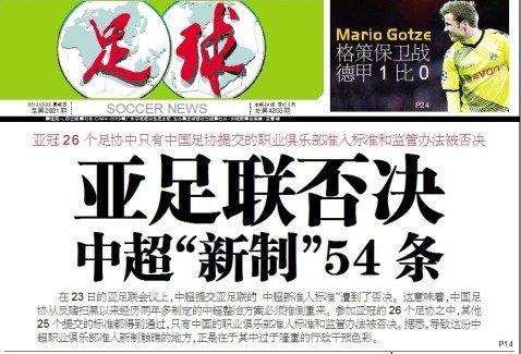 亚足联否决中国联赛准入标准 足协成反面典型