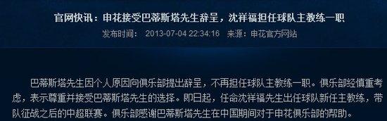 申花官方宣布主教练巴蒂斯塔辞职 沈祥福接任