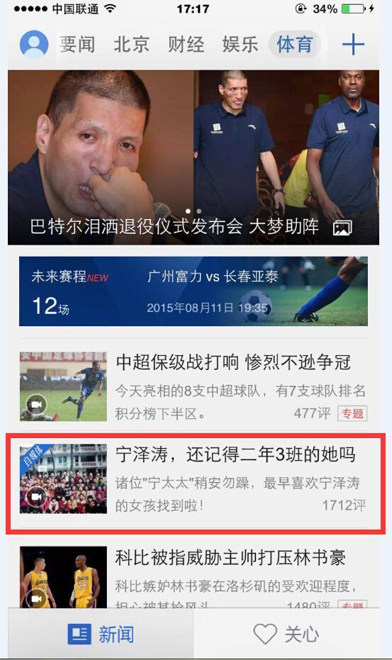 体育自媒体微信公众号征集令