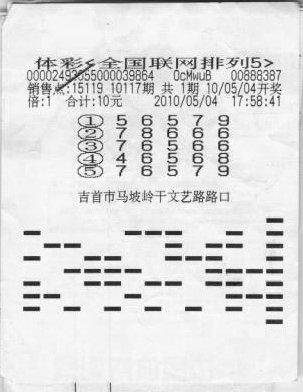 湘西彩民接连收获惊喜 10元中排列五10万大奖