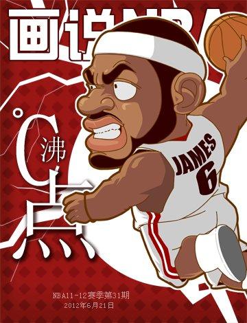 《画说NBA》第三十期