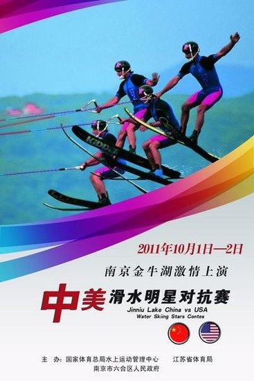 中美滑水对抗赛国庆上演 南京金牛湖喜迎观众