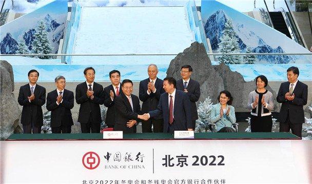 中国银行成北京冬奥组委第一家官方合作伙伴