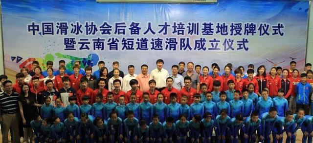 全面备战北京2022冬奥 云南省短道速滑队成立