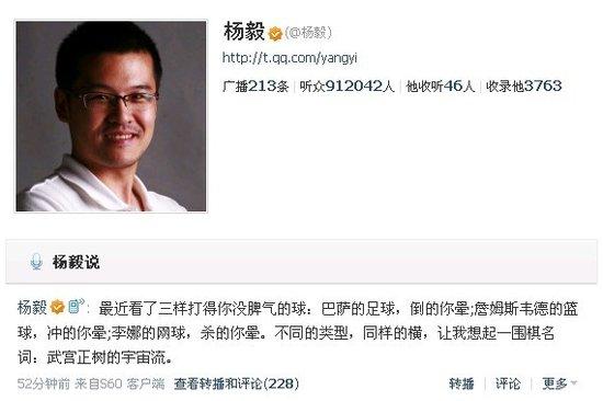"""杨毅赞李娜打球""""杀的你晕"""" 她中国网球宇宙流"""