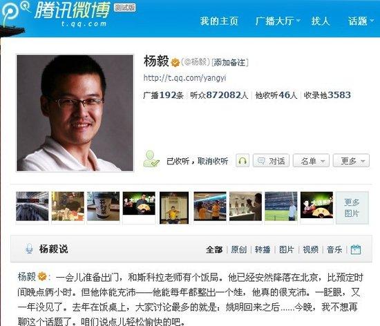 杨毅微博:东部第三场天王山之战 迎接斯科拉
