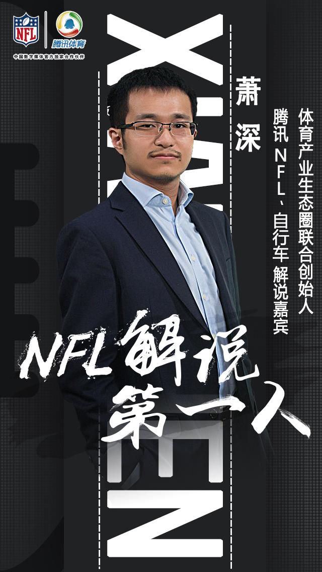 萧深领衔豪华解说团 腾讯NFL新赛季蓄势待发