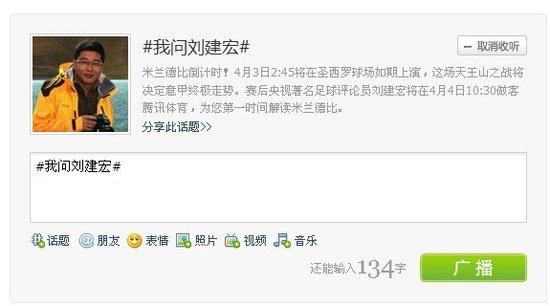 10:30刘建宏做客腾讯 解读米兰德比&中超首轮