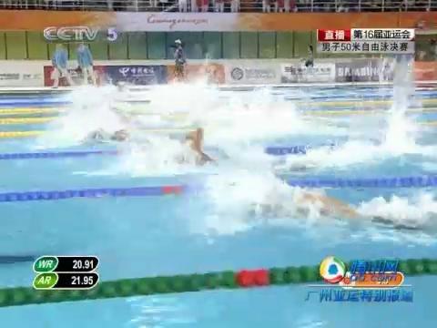 视频:吕志武男子50m自由泳夺金 胜败毫厘间