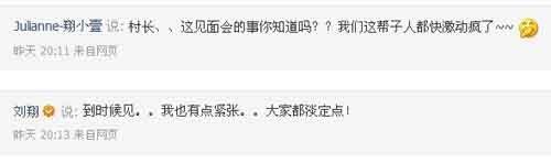 众粉丝为见刘翔纷纷走后门 教练好友均遭骚扰