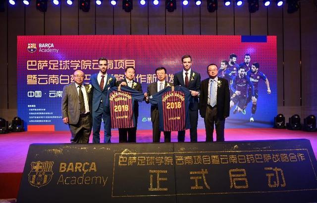 巴萨足球学院与云南白药在云南开设三所足球学院