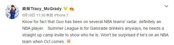 麦蒂:郭艾伦被NBA多队看好 若加盟不要惊讶