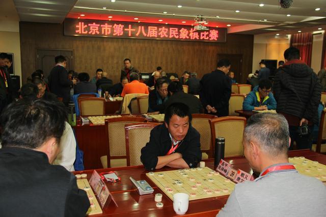 北京第十八届农民象棋赛落幕 百名棋手齐聚一堂