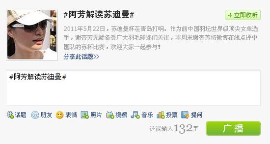 28日13时谢杏芳做客腾讯 解读苏杯中韩半决赛
