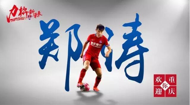力帆宣布郑涛刘欢杨柯加盟 6日赴西班牙拉练