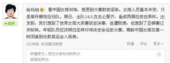杨玛琍透露女排伤兵归队 期盼收获奥运入场券