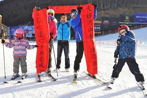 北京2022年冬季奥林匹克运动会申办口号征集